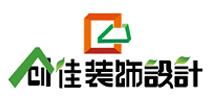 鄰水縣創佳裝飾設計空間工作室的Logo