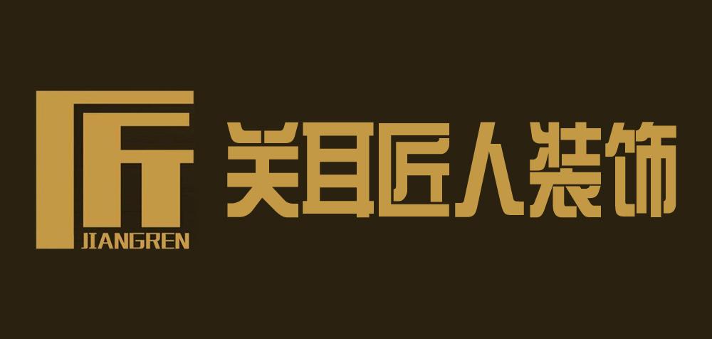 北京關耳匠人裝飾有限公司的Logo