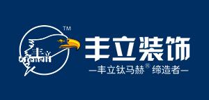 豐立裝飾工程有限公司的Logo