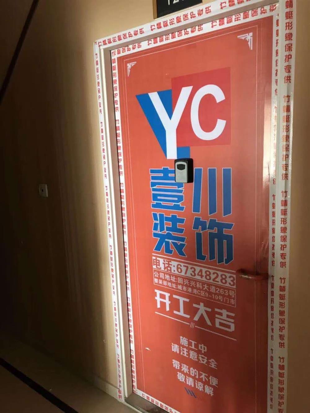 重庆壹川装饰水电阶段