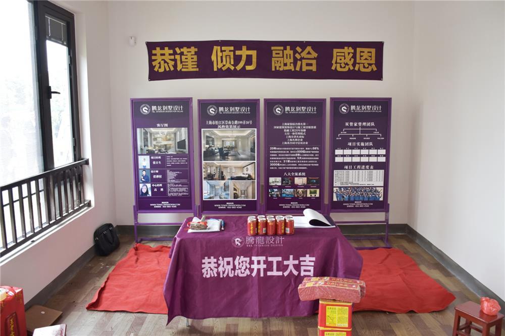 上海腾龙装潢准备阶段
