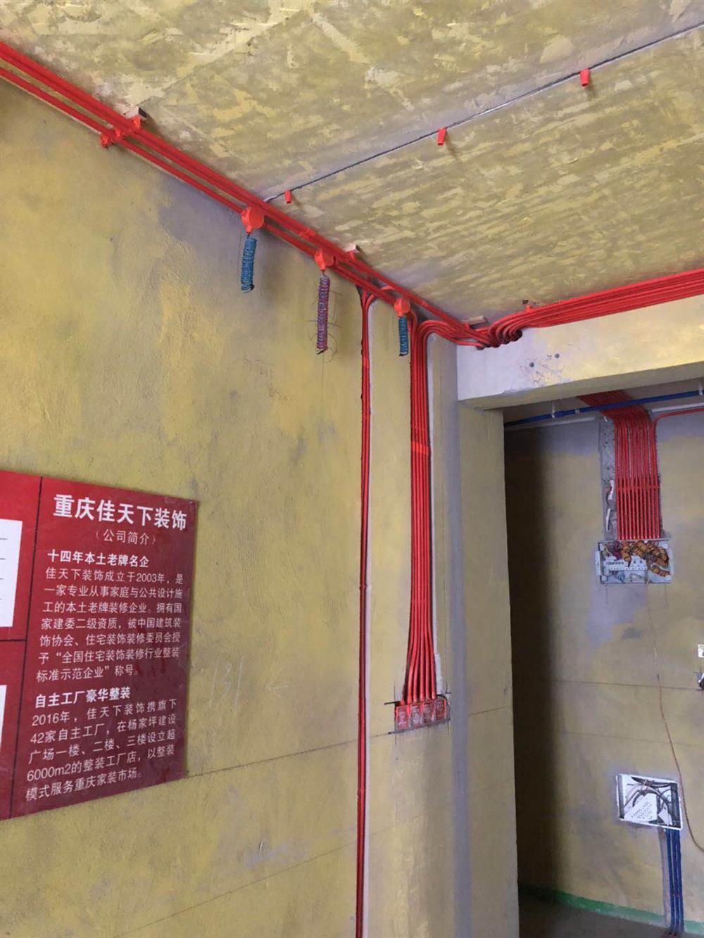 重庆佳天下旗舰店水电阶段