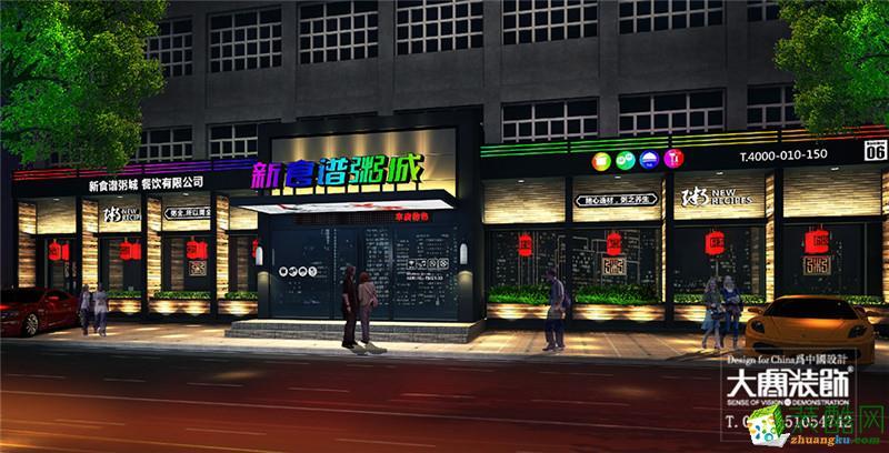 大寒装饰-新食谱粥城