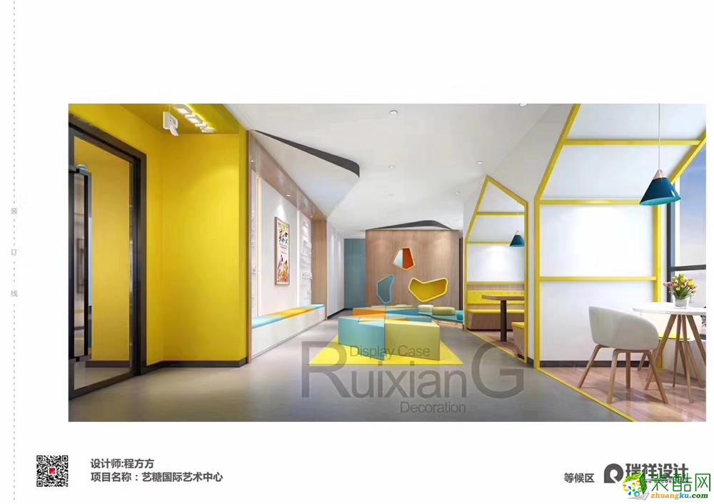 500方艺糖国际艺术中心装修设计案例
