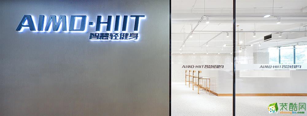 武汉健身房装修案例―智慧轻健身俱乐部AIMO空间设计作品