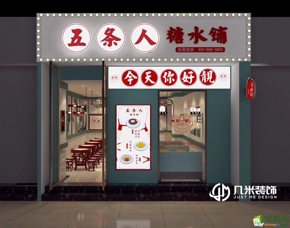 天津几米装饰-五条人糖水铺项目装修效果