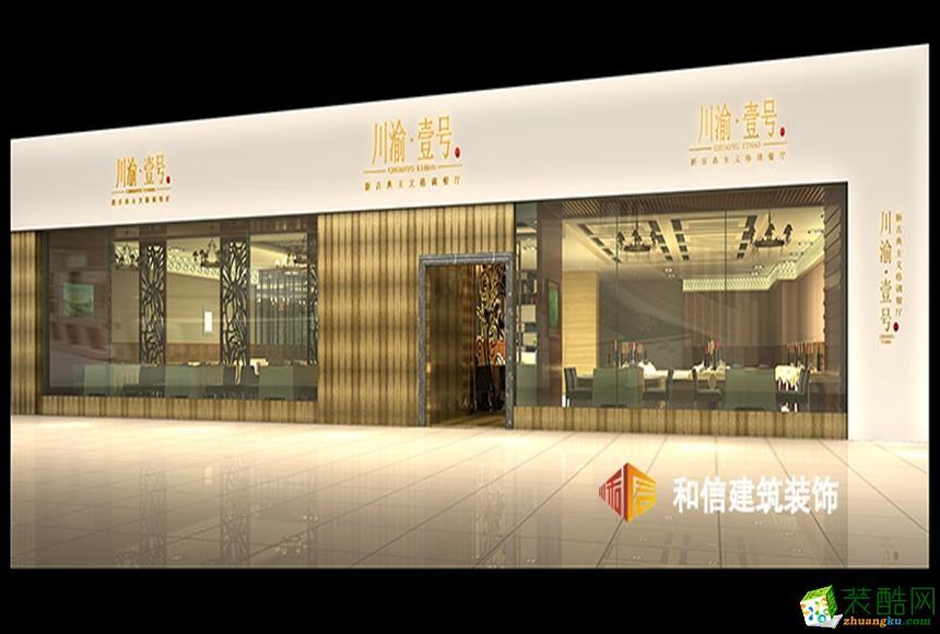 成都餐廳裝修設計公司-川渝一號餐廳-奧克斯廣場