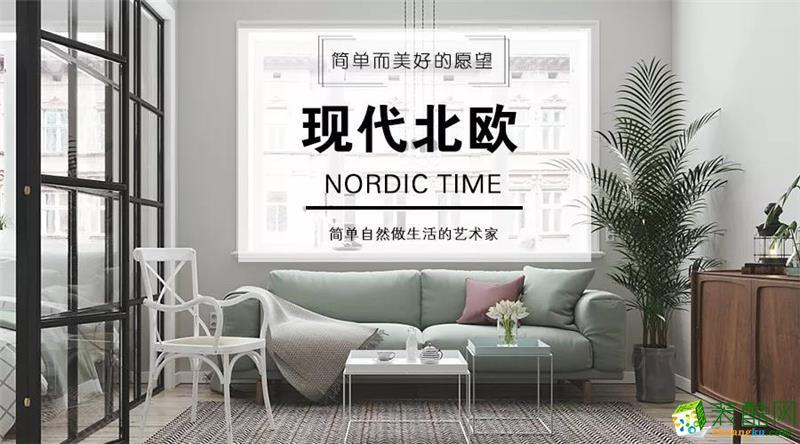 【枣庄锦绣花城】现代北欧风格设计效果图
