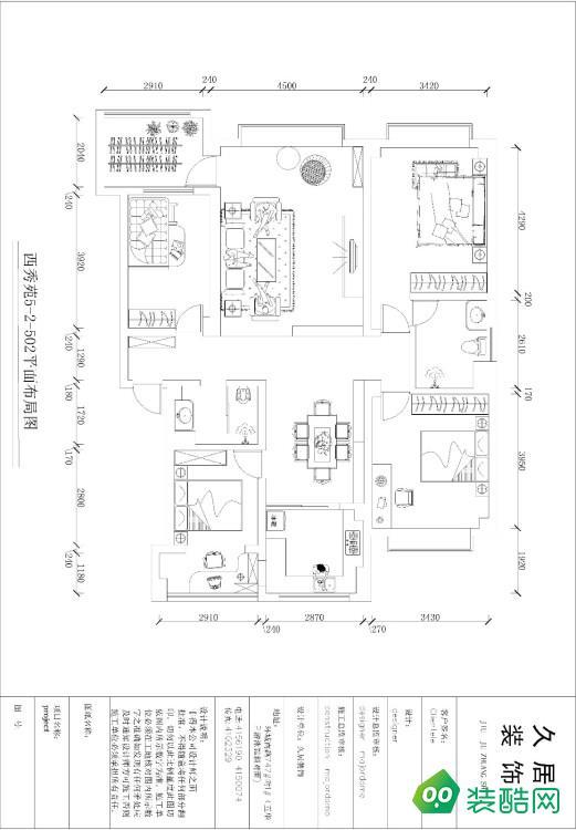 120平米四居室美式风格装修效果图