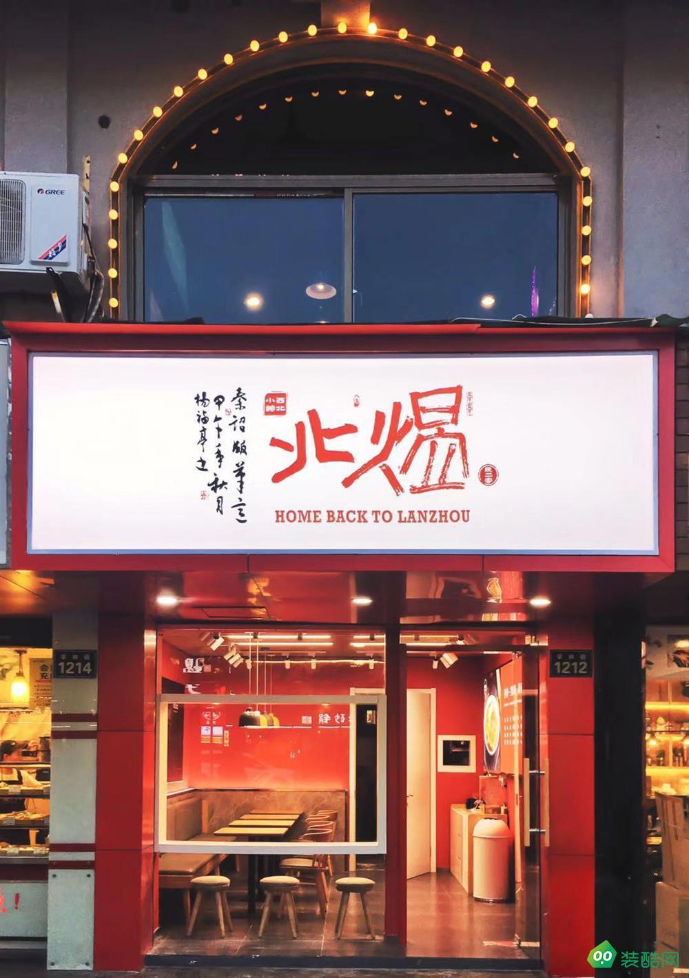 麦田装饰-下沙学林街品牌餐饮连锁门店