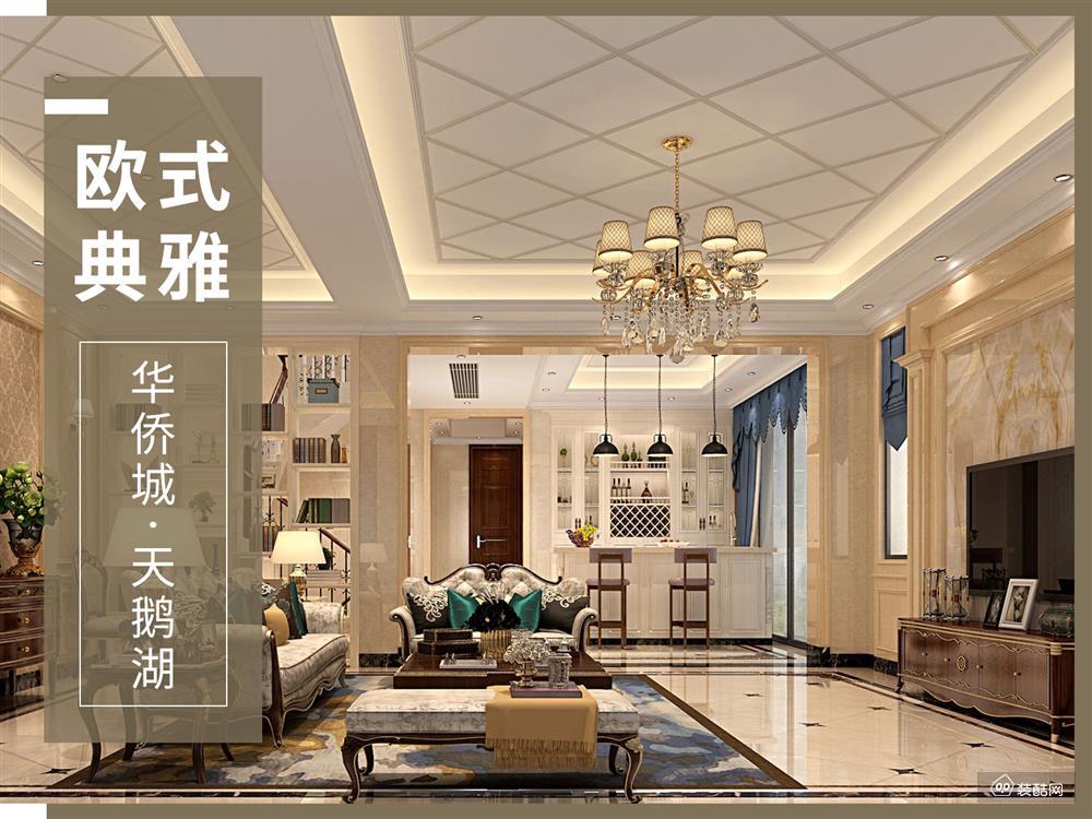 【名雕裝飾】華僑城·天鵝湖-歐式-別墅