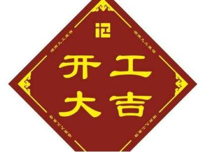 6月装修黄道吉日