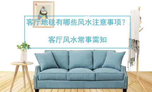 客厅铺地毯有哪些风水注意事项?客厅风水常事需知