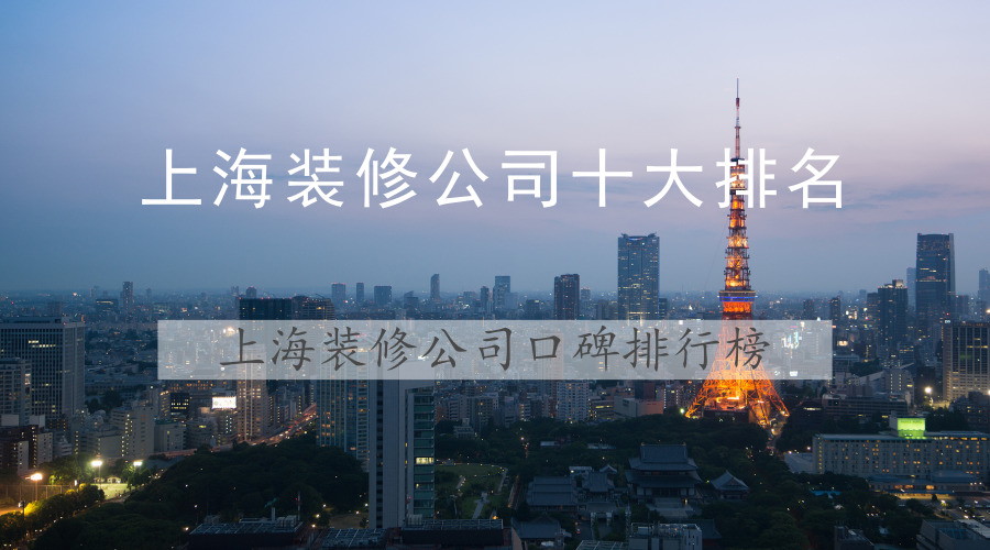 上海装修公司十大排名_上海装修公司口碑排行榜