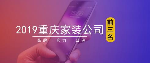 2019重庆家装公司前三名