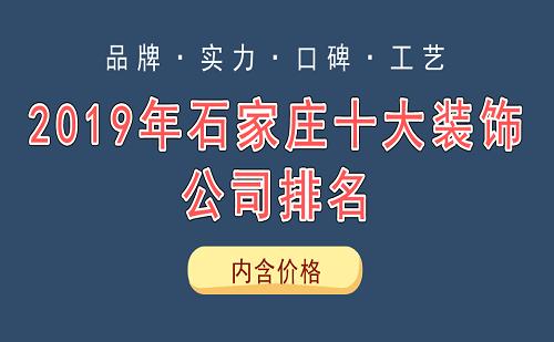 2019年石家庄十大装饰公司排名(含价格)