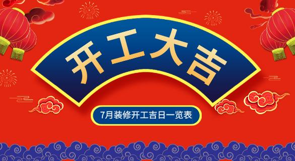 2019年7月装修黄道吉日_7月装修开工吉日一览表