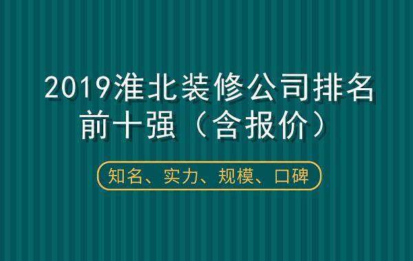 2019淮北装修公司排名前十强(含报价)