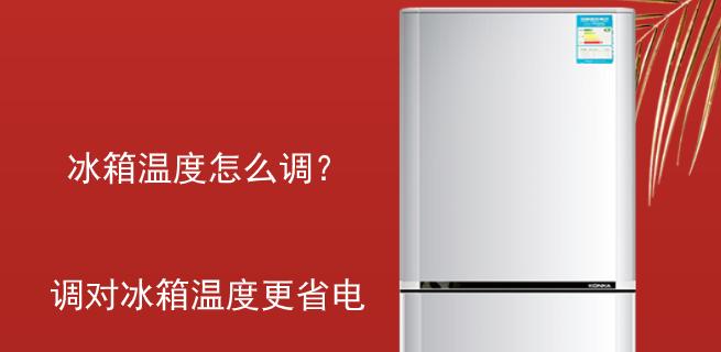 冰箱温度怎么调?调对冰箱温度更省电(详细图解)