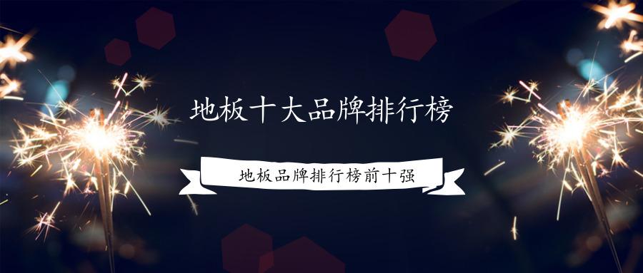 2019地板十大年夜品牌排行榜(前十强)