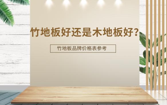 竹地板好还是木地板好?竹地板品牌价格表参考