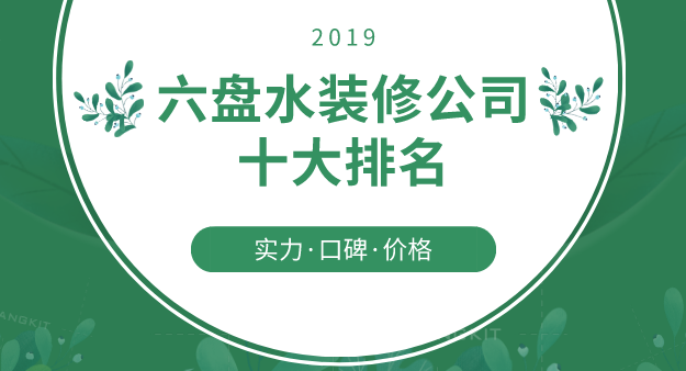2019六盘水装修公司十大排名(含公司地址、报价)