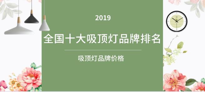 2019年全国十大吸顶灯品牌排名(含品牌价格)