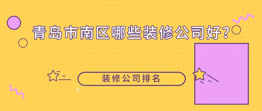 2019青岛市南区哪些装修公司好_市南区装修公司排名