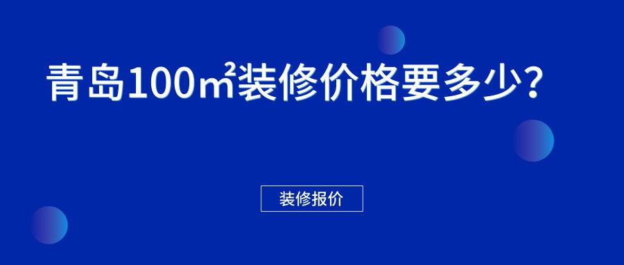 青岛100�O装修价格要多少?100�O装修预算