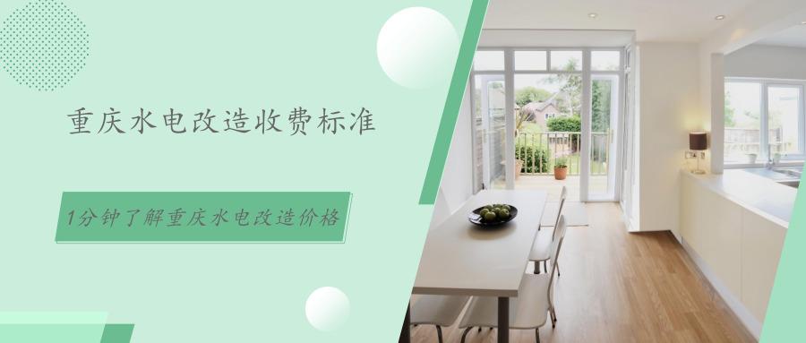 重庆水电改造收费标准_1分钟了解重庆水电改造价格