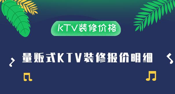 量贩式KTV装修多少钱?量贩式KTV装修报价明细