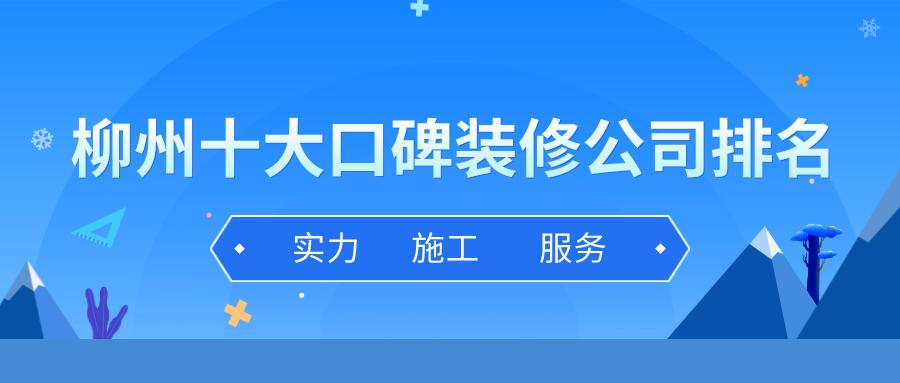 柳州十大口碑装修公司排名