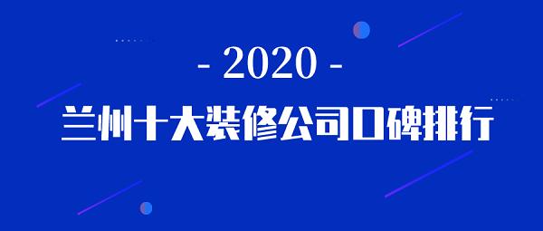 2020兰州十大装修公司口碑排行(内含价格)