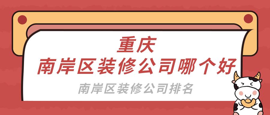 重庆南岸区装修公司哪个好,南岸区装修公司排名