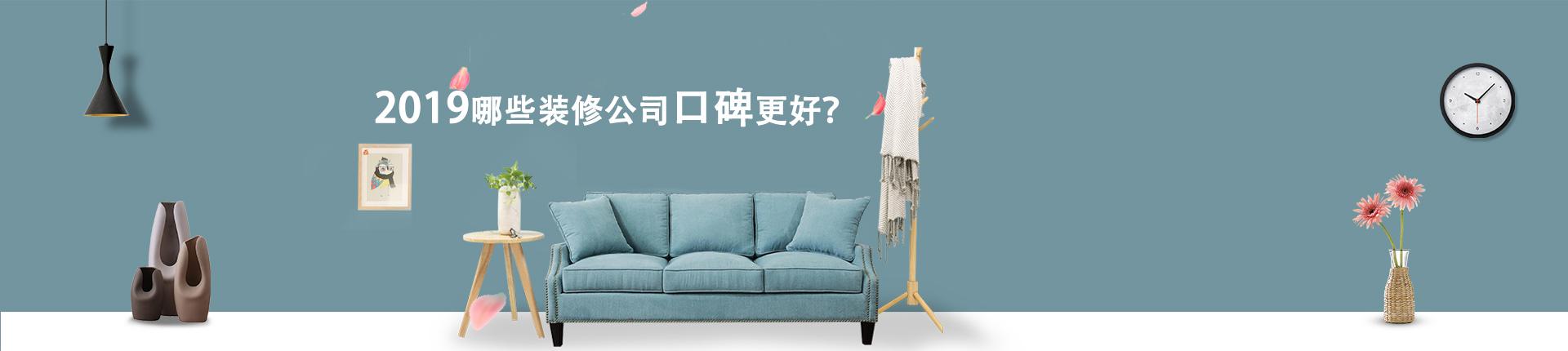 2019重庆装修公司前三名有哪些?