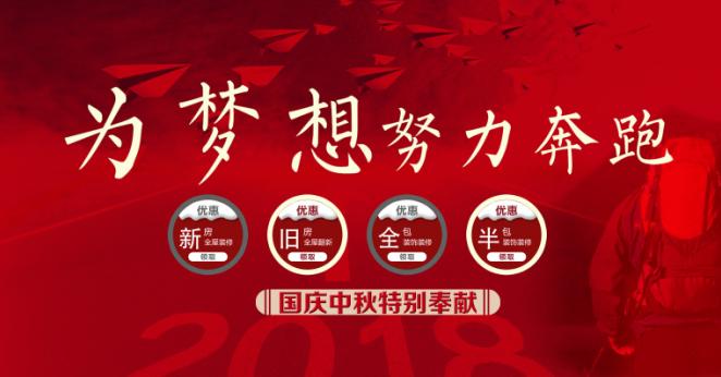 """昆明久居装饰――中秋、国庆放""""价""""啦:装修直降万元!"""