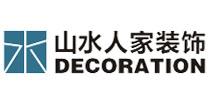 武汉山水人家装饰设计有限公司