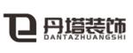 杭州丹塔装饰