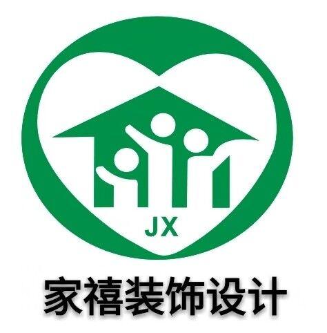 上海家禧装饰设计有限公司