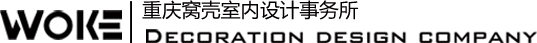 重庆窝壳装饰工程有限公司