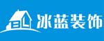 桂林冰蓝装饰