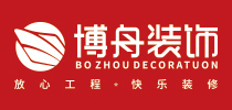 杭州博舟装饰工程有限公司的Logo
