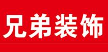 重慶兄弟裝飾公司的Logo
