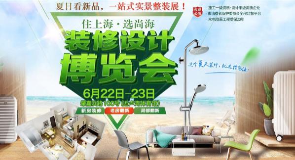 上海尚海装饰--6月22-23日装修设计博览会惠享不停