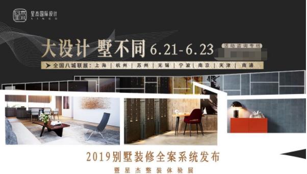 上海星杰国际---6月21-23日别墅整装体验展预热