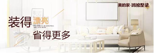《美的家鸿馆》116㎡美式轻奢风,全屋造价16万