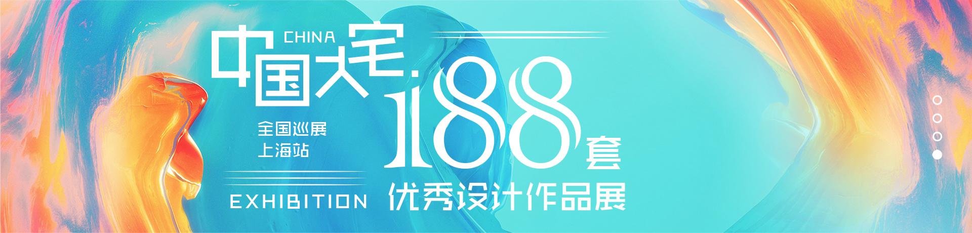 上海紫苹果装饰--10月1日-31日别样墅装,大宅生活开启
