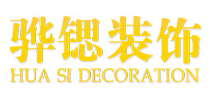 贵州骅锶装饰有限公司
