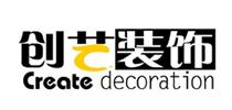 昆明創藝裝飾工程有限公司的Logo