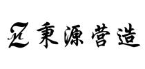 苏州泽明秉源设计营造工程有限公司